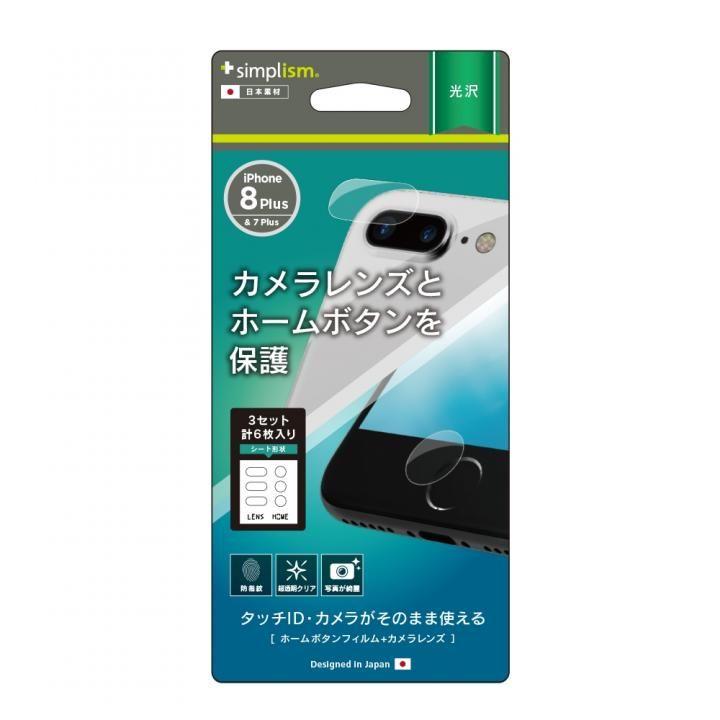 simplism レンズ、ホームボタン保護フィルム 3セット  iPhone 8 Plus