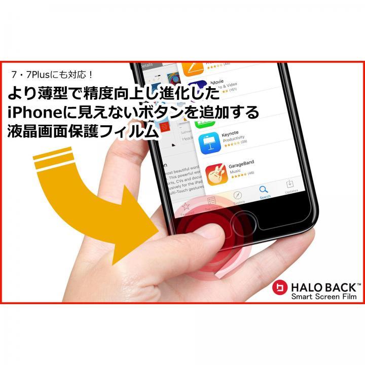 片手操作の利便性を向上させるiPhone用液晶保護フィルム Halo Back SSF iPhone 7
