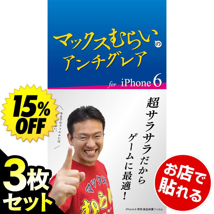 iPhone6s/6 フィルム 【3枚セット・15%OFF】マックスむらいのアンチグレアフィルム iPhone 6s/6_0
