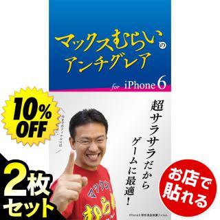 【2枚セット・10%OFF】マックスむらいのアンチグレアフィルム iPhone 6s/6
