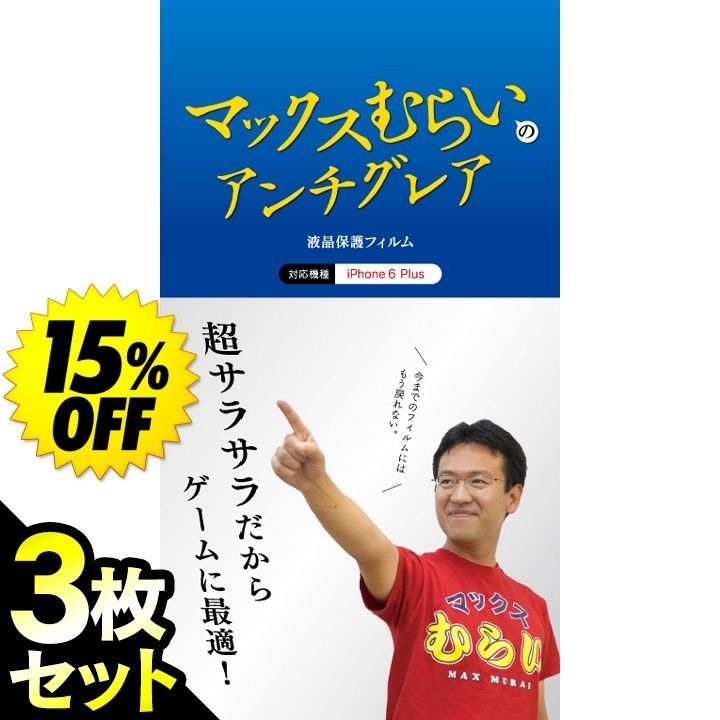【iPhone6s Plus/6 Plusフィルム】【3枚セット・15%OFF】マックスむらいのアンチグレアフィルム iPhone 6s Plus/6 Plus_0