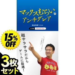 【iPhone6s Plus/6 Plusフィルム】【3枚セット・15%OFF】マックスむらいのアンチグレアフィルム iPhone 6s Plus/6 Plus