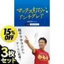 【3枚セット・15%OFF】マックスむらいのアンチグレアフィルム iPhone 6s Plus/6 Plus