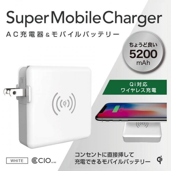 SuperMobileChargerLite モバイルバッテリー ACコンセント付 Qi USB-A 5200mAhモデル_0