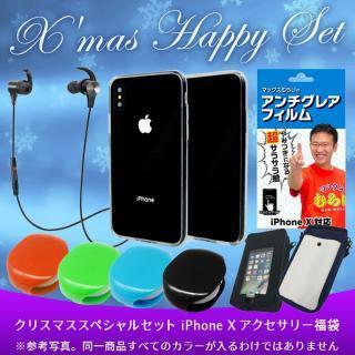 [数量限定]2017クリスマススペシャル iPhone X用アクセサリー福袋
