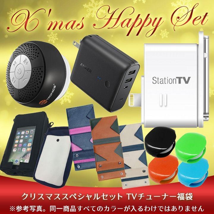 [数量限定]2017クリスマススペシャル TVチューナー福袋