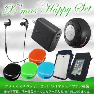 [数量限定]2017クリスマススペシャル Bluetoothワイヤレスイヤホン福袋
