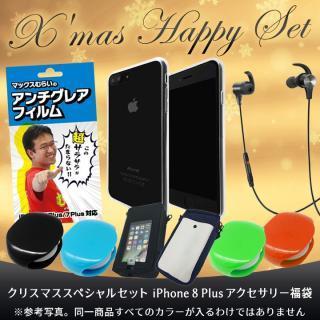 [数量限定]2017クリスマススペシャル iPhone 8 Plus用アクセサリー福袋