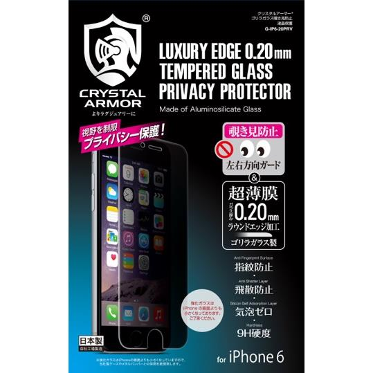 iPhone6s/6 フィルム [0.20mm]クリスタルアーマー ゴリラガラス覗き見防止 iPhone 6s/6強化ガラス_0