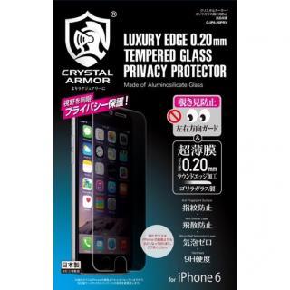 [0.20mm]クリスタルアーマー ゴリラガラス覗き見防止 iPhone 6s/6強化ガラス