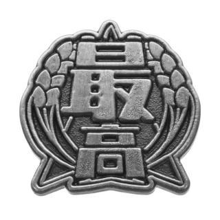 [4周年特価]最高校章ピンバッジ