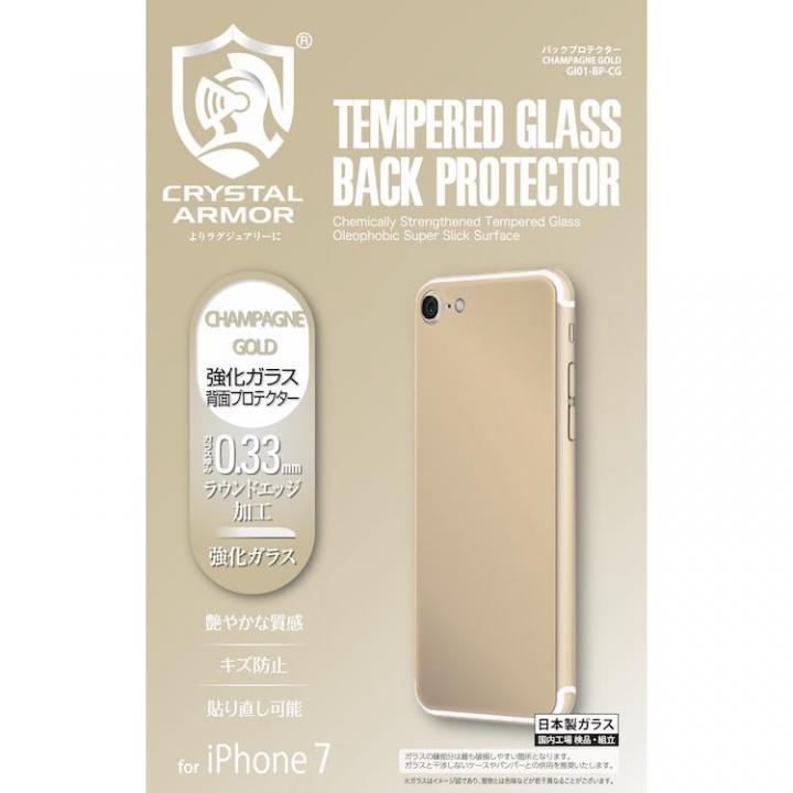 クリスタルアーマー バックプロテクター シャンパンゴールド iPhone 7