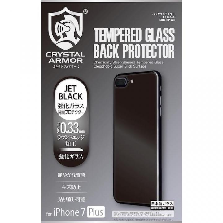 【iPhone8 Plus/7 Plusフィルム】クリスタルアーマー バックプロテクター ジェットブラック iPhone 8 Plus/7 Plus_0