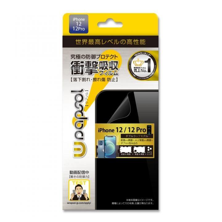 Wrapsol(ラプソル) iPhone 12 / 12 Pro 対応  ダブルラップモデル全面保護フィルム (液晶面~側面+背面~側面+カメラレンズ)_0