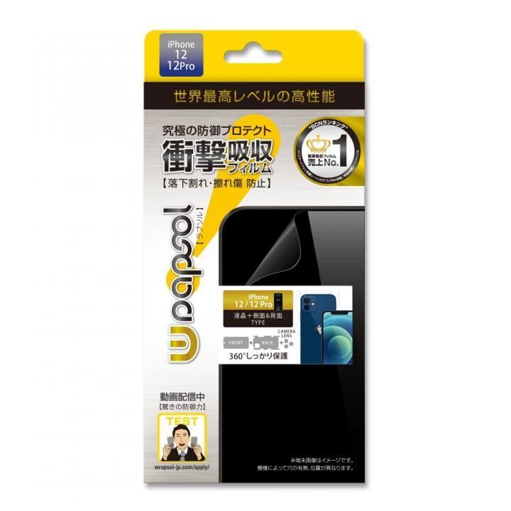 Wrapsol(ラプソル) iPhone 12 / 12 Pro 対応 全面保護フィルム (液晶面+背面~側面+カメラレンズ)  ULTRA_0