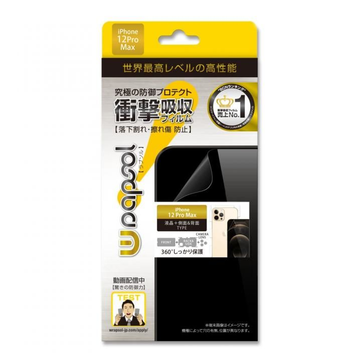 Wrapsol(ラプソル) iPhone 12 Pro Max対応 全面保護フィルム (液晶面+背面~側面+カメラレンズ)  ULTRA_0
