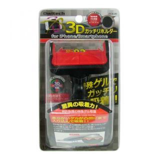 3Dフレキシブル可動 3Dガッチリホルダー_7
