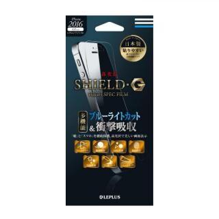 保護フィルム 「SHIELD・G HIGH SPEC FILM」 高光沢・多機能(ブルーライトカット・衝撃吸収) iPhone SE/5s/5