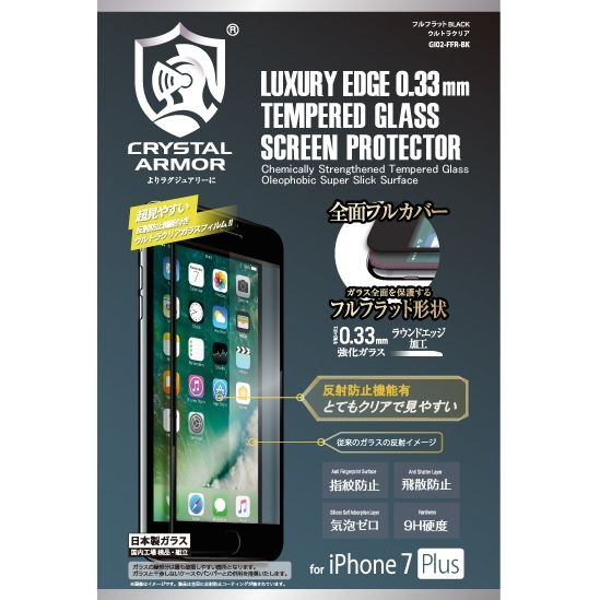 iPhone8 Plus/7 Plus フィルム [0.33mm]クリスタルアーマー フルフラット ウルトラクリア ラウンドエッジ 強化ガラス ブラック iPhone 8 Plus/7 Plus_0