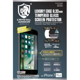 iPhone8 Plus/7 Plus フィルム [0.33mm]クリスタルアーマー フルフラット ウルトラクリア ラウンドエッジ 強化ガラス ブラック iPhone 8 Plus/7 Plus