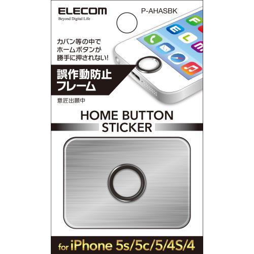 iPhone用ホームボタンステッカー/アルミスクエア/誤作動防止パーツ/ブラック