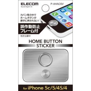 iPhone用ホームボタンステッカー/アルミ/シルバー