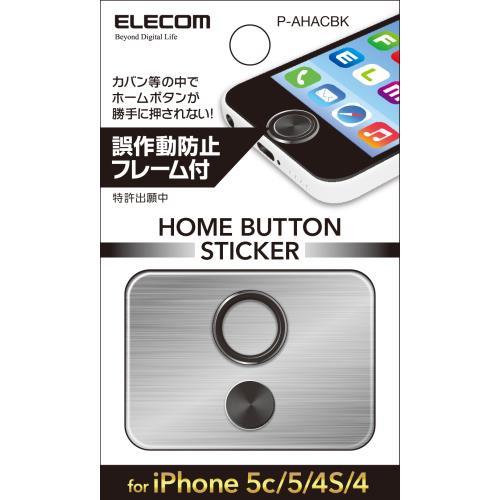 iPhone用ホームボタンステッカー/アルミ/ブラック