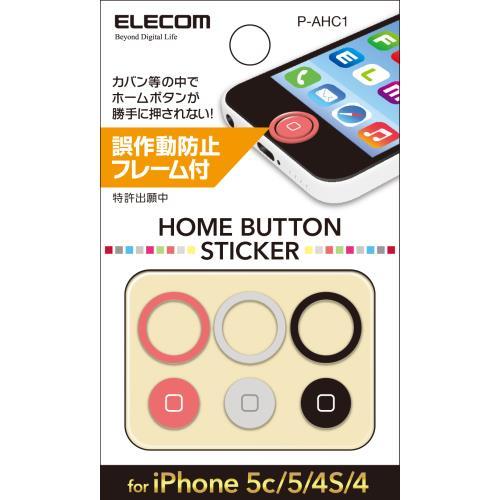 iPhone用ホームボタンステッカー/3個入/マルチカラー/ベーシック