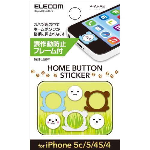 iPhone用ホームボタンステッカー/3個入/アニマル/くま_0