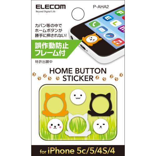 iPhone用ホームボタンステッカー/3個入/アニマル/ねこ_0