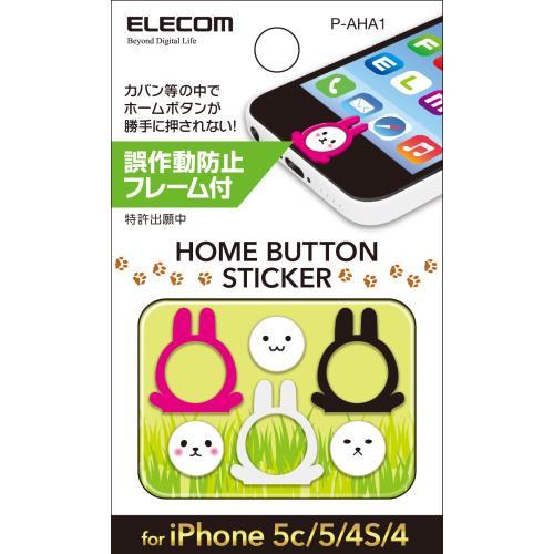 iPhone用ホームボタンステッカー/3個入/アニマル/うさぎ