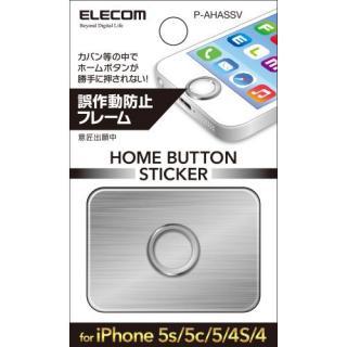 iPhone用ホームボタンステッカー/アルミスクエア/誤作動防止パーツ/シルバー