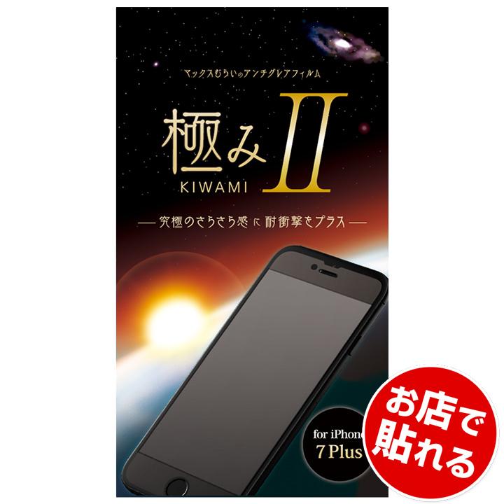 マックスむらいのアンチグレアフィルム -極み- Ⅱ for iPhone 7 Plus