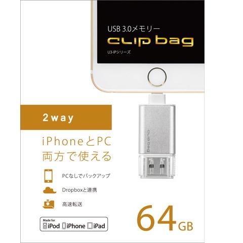 LightningUSB3.0メモリー Clip bag 64GB_0