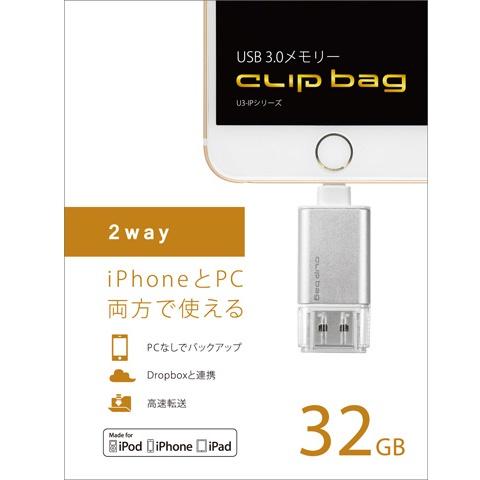 LightningUSB3.0メモリー Clip bag(クリップバッグ) 32GB_0