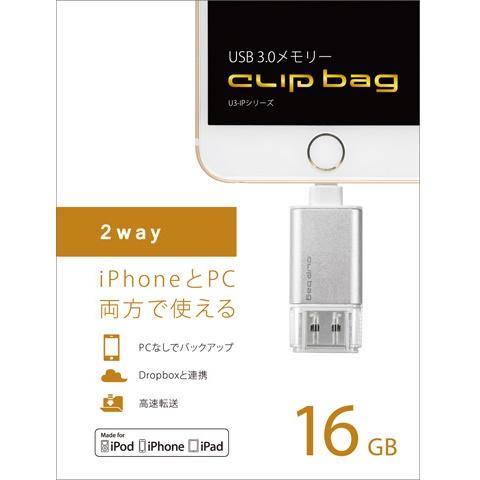 LightningUSB3.0メモリー Clip bag(クリップバッグ) 16GB_0