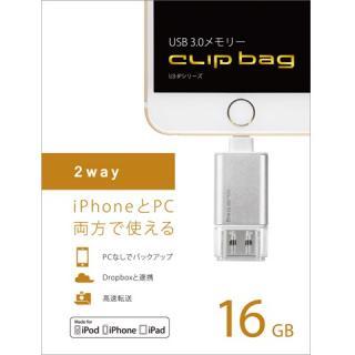 LightningUSB3.0メモリー Clip bag(クリップバッグ) 16GB