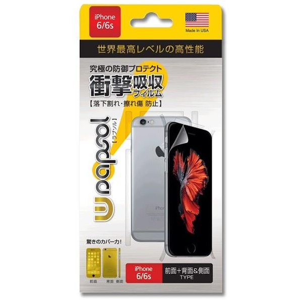 衝撃吸収保護フィルム ラプソル 前面+背面 iPhone 6s/6【9月下旬】