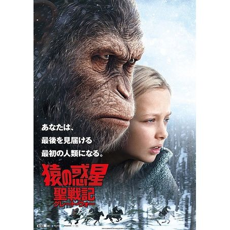 猿の惑星:聖戦記(グレート・ウォー) 2枚組ブルーレイ&DVD【2018年2月中旬】