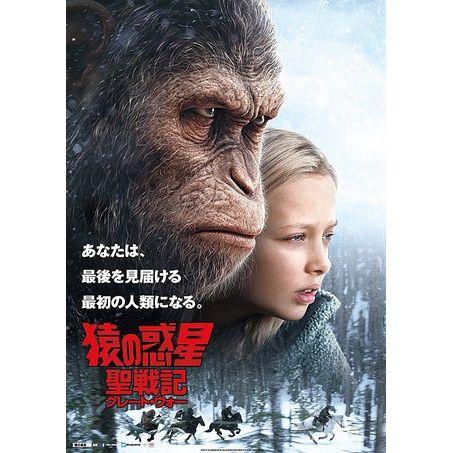 猿の惑星:聖戦記(グレート・ウォー) 2枚組ブルーレイ&DVD_0
