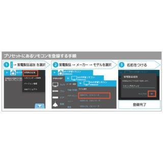 Wi-Fi接続 学習リモコンユニット_4