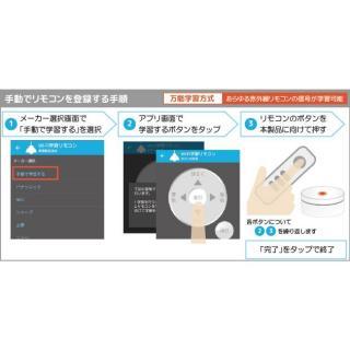 Wi-Fi接続 学習リモコンユニット_5