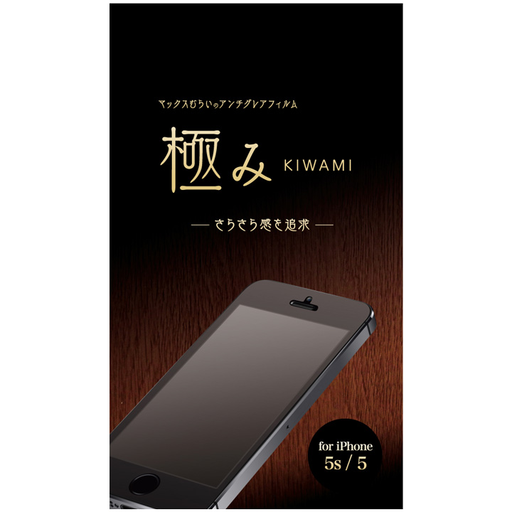 [数量限定]マックスむらいのアンチグレアフィルム-極み- iPhone SE/5s/5