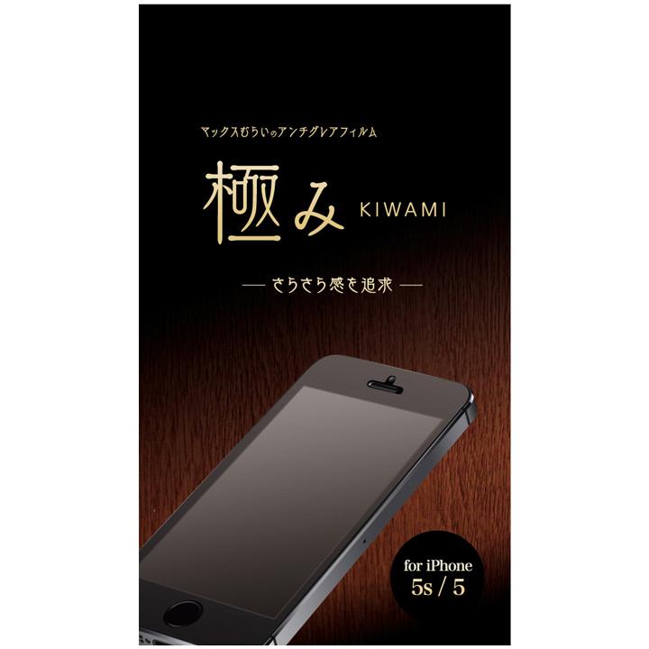 [数量限定]マックスむらいのアンチグレアフィルム-極み- iPhone 5s/5