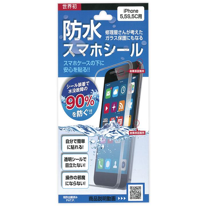 iPhone SE/5s/5 ケース スマホ防水シール iPhone 5s/5c/5_0