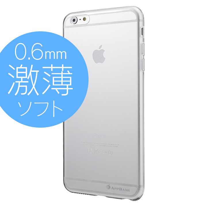 【iPhone6s Plus/6 Plusケース】AppBankのうすいiPhone 6s Plus/6 Plus クリア ソフト_0