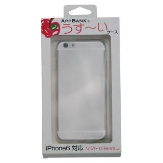 【iPhone6ケース】AppBankのうすいiPhone 6ケース クリア ソフト_3