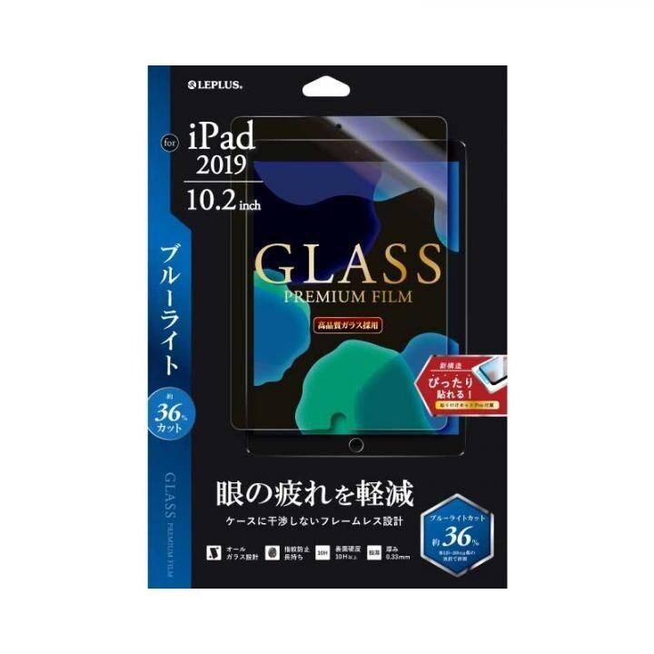 ガラスフィルム「GLASS PREMIUM FILM」 スタンダードサイズ ブルーライトカット iPad 10.2インチ_0