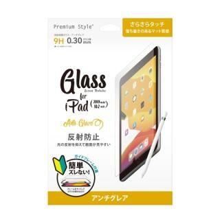 液晶保護ガラス アンチグレア iPad 10.2インチ【4月中旬】