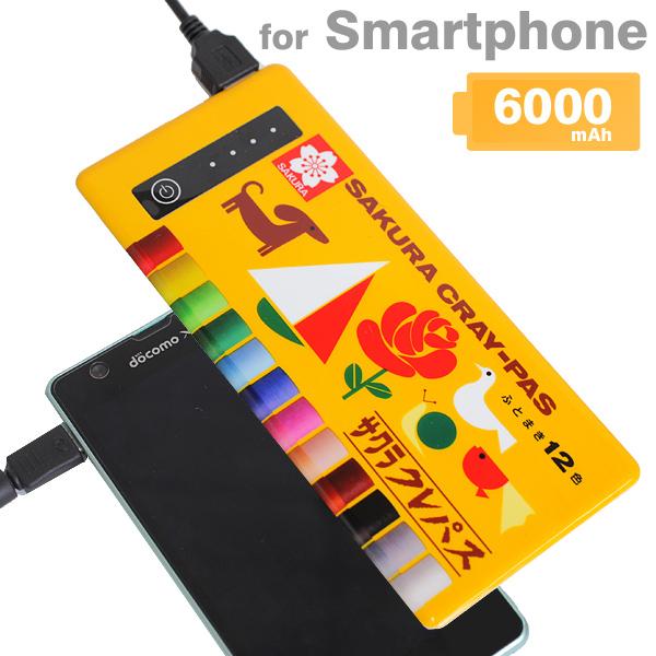 [6000mAh]サクラクレパス モバイルバッテリー サクラクレパス
